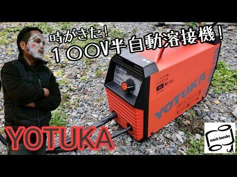 初心者必見!100V半自動溶接機kazukoが教えまっせ使い方!