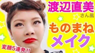 池田真子流【渡辺直美さん風ものまねメイク】!! 大人気芸人 渡辺直美...