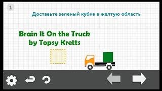 brain it on the truck level 5