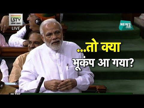 संसद में मोदी का राहुल पर करारा पलटवार LIVE and EXCLUSIVE | NewsTak