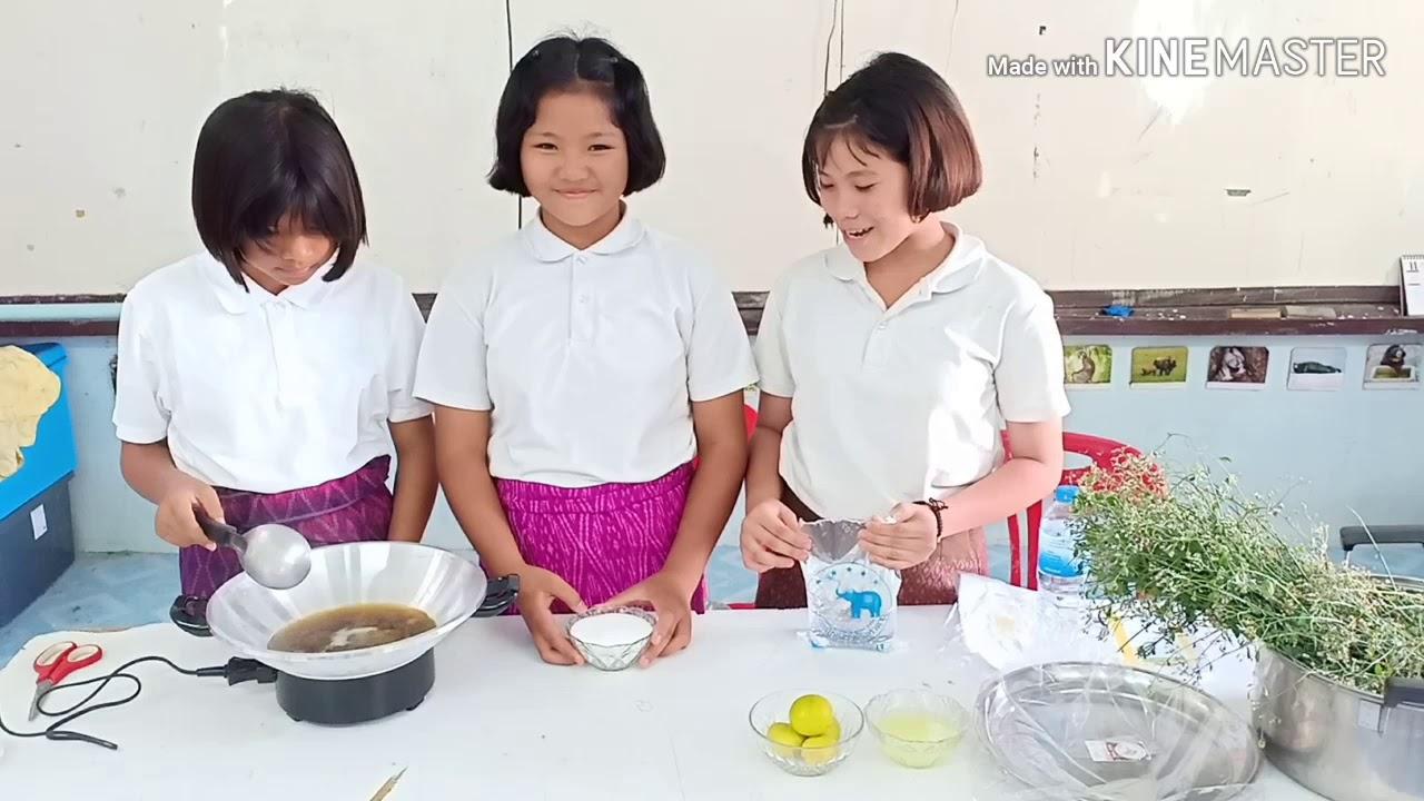 โรงเรียนบ้านหนองกุงใหม่ กับวิธีการทำลูกอมหญ้าดอกขาว