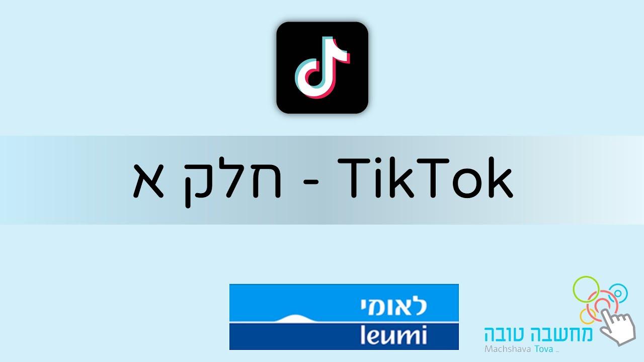 TikTok - חלק א' בנק לאומי 17.11.20