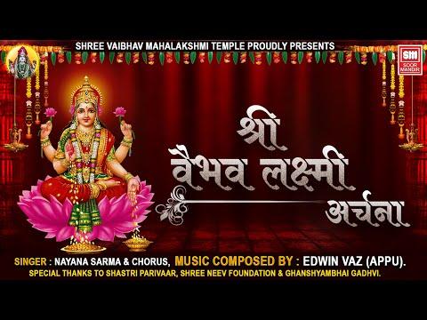 श्री वैभव लक्ष्मी अर्चना I Shree Vaibhav Laxmi Archana I Nayna Sharma I Mantra I Archana