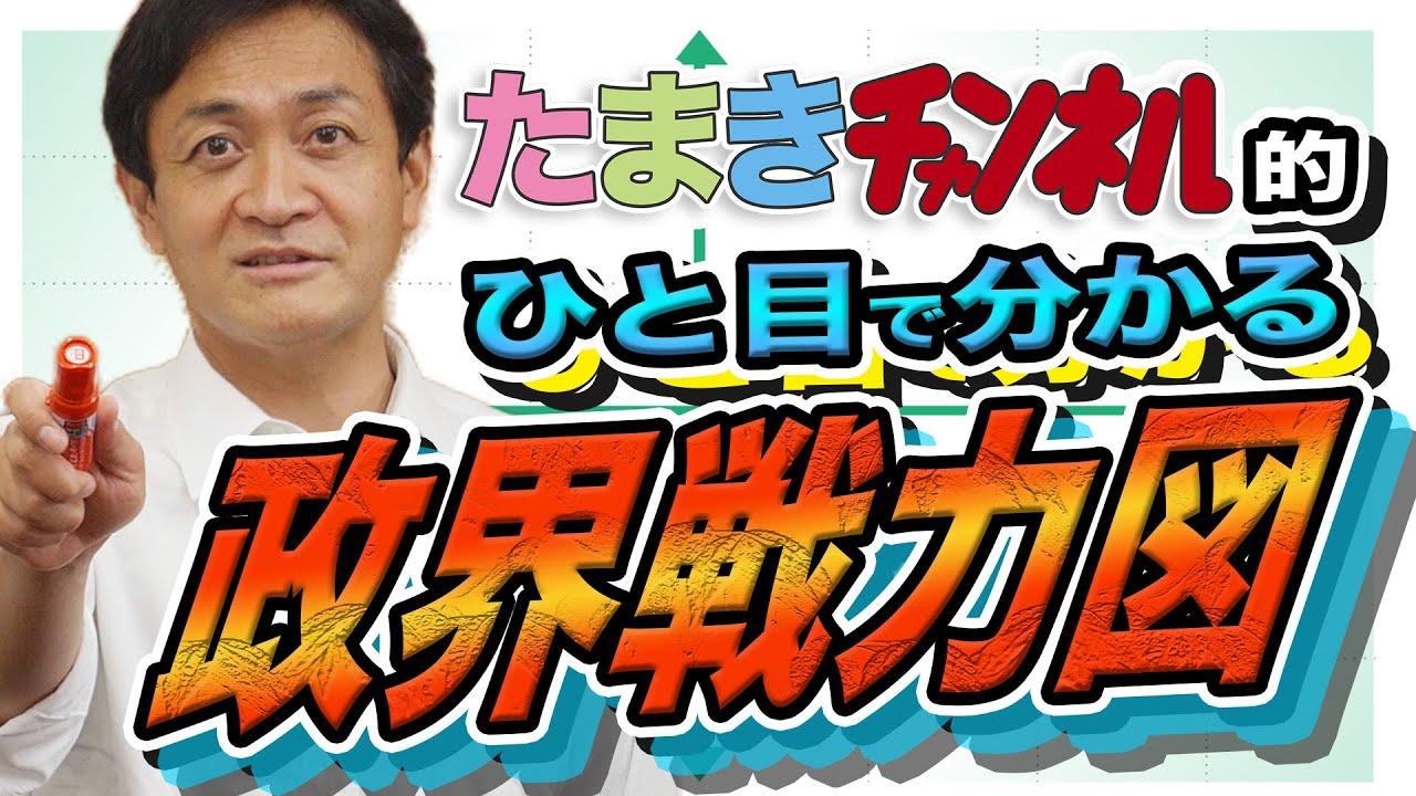 総裁選の有力候補は…政党の動きは…玉木雄一郎が解説!