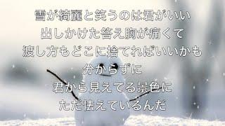 【泣ける歌】back number「ヒロイン」J-R&B Version フル 歌詞付き 高音質「JR SKISKI」CMソング【切ないラブソング】by 小寺健太(Cover)