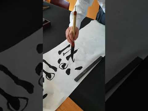[송포서예]송포 이형우의 서예강좌1-기초이론