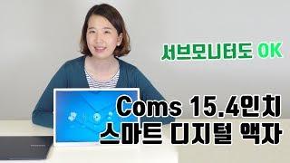 스마트 디지털 액자(Coms 15.4인치 제품)