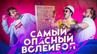 ИГРАЕМ В САМЫЙ ОПАСНЫЙ ВОЛЕЙБОЛ ИЛИ ТЕННИС (При уч. Руслан Кубик в Кубе, Андрюша Прокофьев)