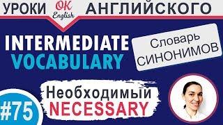 #75 Necessary - Необходимый 📘 Английские слова синонимы | Английский язык средний уровень
