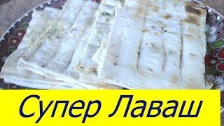 СУПЕР ЛАВАШ с сыром на мангале - отличное блюдо к шашлыку!