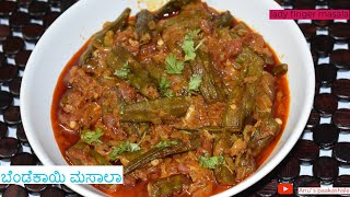 ಬೆಂಡೆಕಾಯಿ ಮಸಾಲಾ  / Bhindi masala/ladyfinger masla   Quick and Easy recipe
