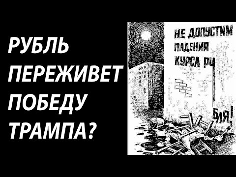 ТРАМПлин или ТРАМПец ру-бля?