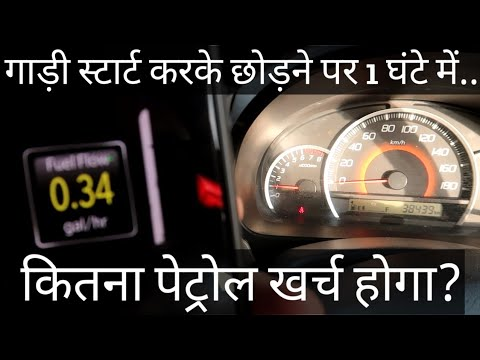 How much FUEL (Petrol) does a car use at IDLE | With Proof