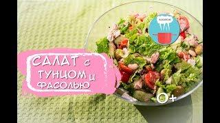 Салат с Тунцом и Фасолью | Вкусно и Питательно 0+