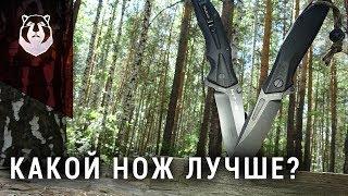 Какой нож выбрать? HT-2 или HEMNES?