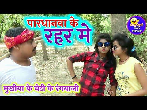    COMEDY VIDEO    पारधानवा के रहर में    Bhojpuri Comedy Video  MR Bhojpuriya