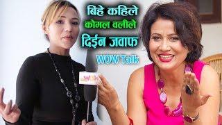 कोमल वलिले देखाईन-सानो छ कि ठुलो छ| Komal Oli | Wow Talk| Wow Nepal