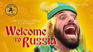 Дискотека Авария & Chinkong - Welcome To Russia