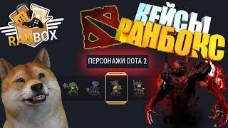 РАСПАКОВКА КЕЙСОВ РАНБОКС! DOTA 2 КОРОБКИ RANBOX!
