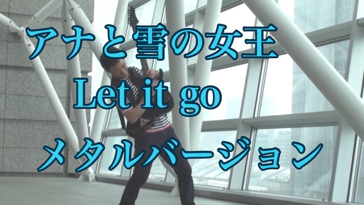 【アナと雪の女王】[Frozen] Let it go instrumental metal version