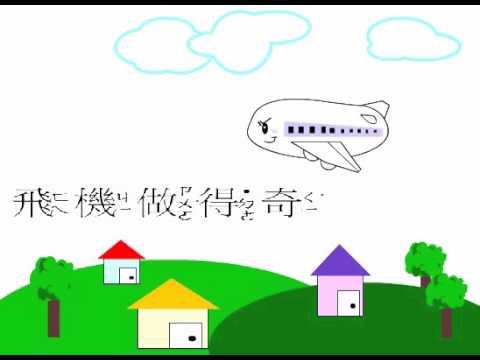 造飛機 兒歌 - YouTube
