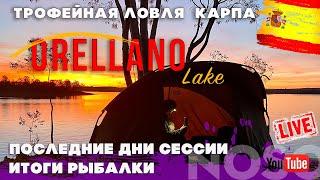 Трофейная рыбалка на озере Орельяно вторая экспедиция выпуск последний