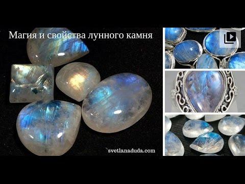 Лунный камень. Магические свойства и ритуал.