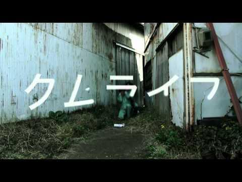 『ダムライフ』 予告編  Damn Life - Trailer