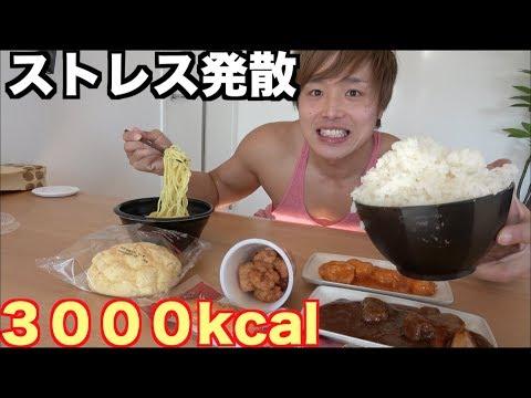 ハイカロリー食事!ご飯3合で太りやすいおかず一気に食べたら身体に危険すぎる