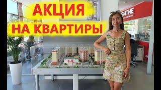 #Анапа ВНИМАНИЕ!!! КВАРТИРЫ ПО АКЦИИ - ЖК ЮЖНЫЙ КВАРТАЛ видео