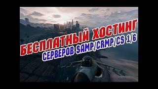Хостинг самп 1000 слотов 100 рублей php fusion бесплатный хостинг