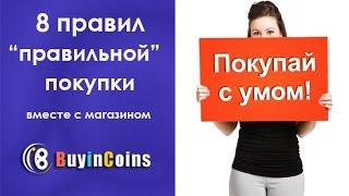 """8 правил """"правильной"""" покупки в магазине Buyincoins.com"""
