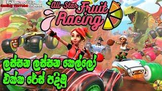 ALL-STAR FRUIT RACING - SINHALA GAMEPLAY