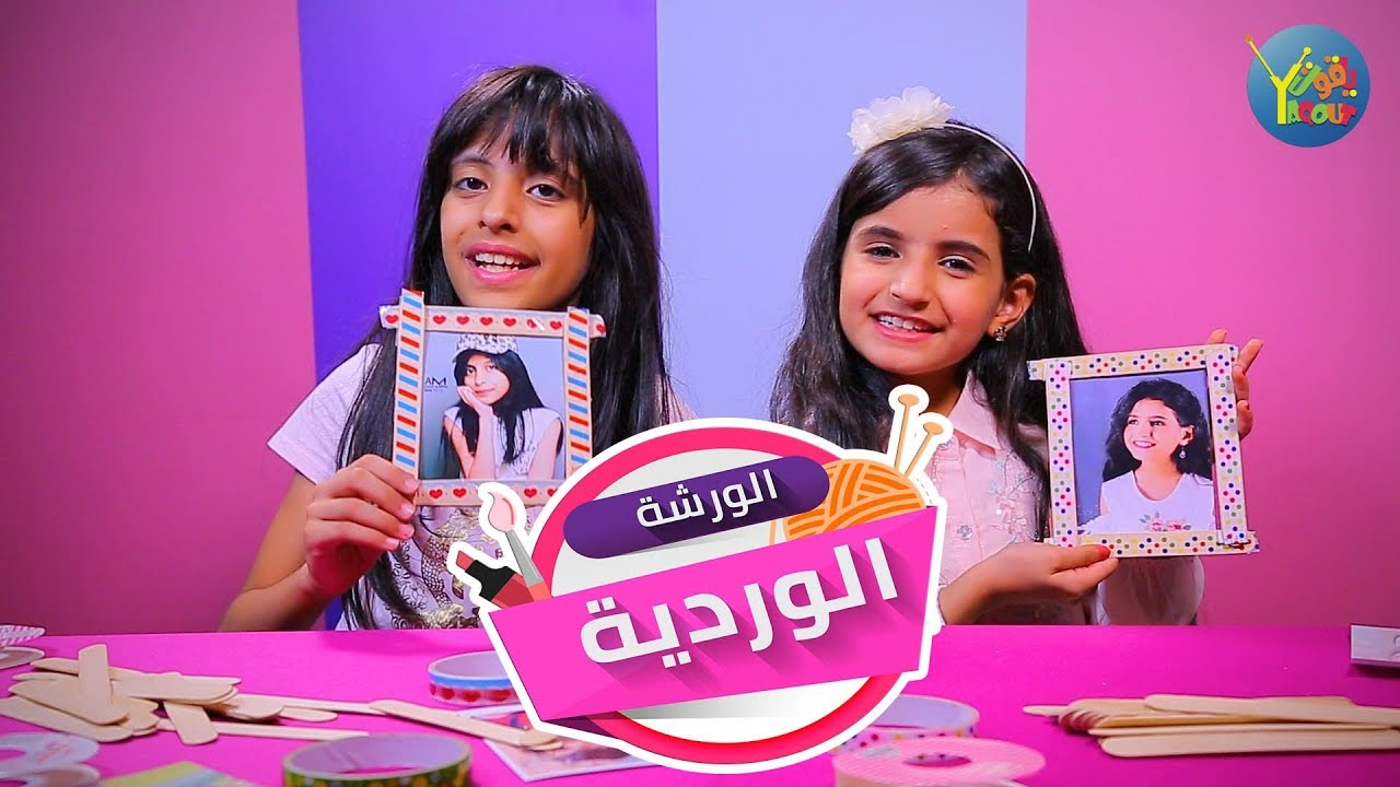 برنامج الورشة الوردية - الحلقة الاولى - تقديم : فرح التميمي و جود ...