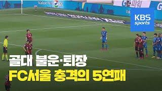 위기의 FC서울, 충격의 5연패 / KBS뉴스(News…