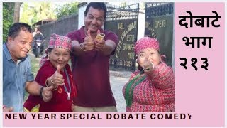 दोबाटे, भाग २१३, 12 April 2019, Episode 213 !! New year special Dobate Comedy
