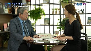 이달의 인물도서 - 김근영 교수