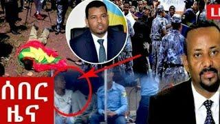 Ethiopia- ዛሬ እጅግ አስደንጋጭ ዜና September 23, 2018. [ መታየት ያለበት ]