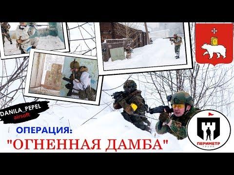"""Операция """"Огненная дамба"""" (Страйкбол в Перми)"""