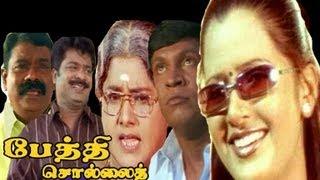 Pethi Sollai Thattathea Tamil Comedy Movie