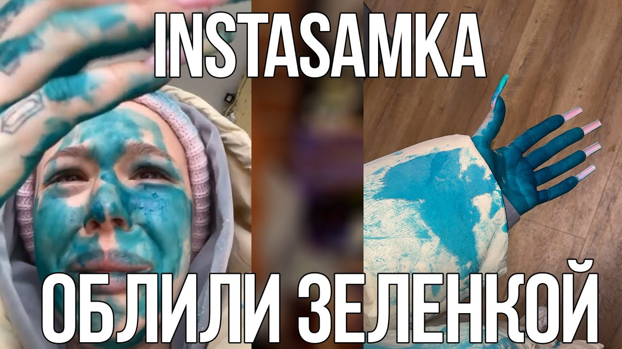 Инстасамку Облили Зелёнкой / Instasamka / Инстасамка