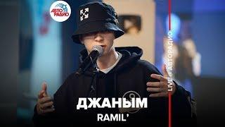 Смотреть клип Ramil - Джаным