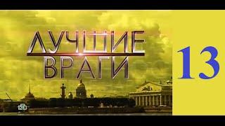 видео Сомнение сериал 13 серия
