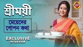 শ্রীময়ী | Exclusive Interview | Indrani Halder | Sreemoyee Star Jalsha serial