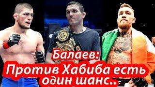 Марат Балаев: Против Хабиба, у Конора есть один шанс!