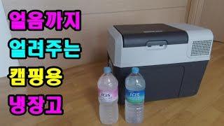 얼음 얼리는 캠핑용 냉장고,냉동고,모비쿨 mcf40,차…