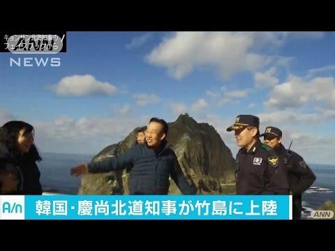 【緊急速報】韓国の知事が竹島に上陸