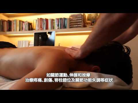The Body Group Physio Plus (Chinese Subtitle)