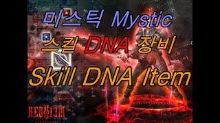 미스틱 스킬.DNA / Mystic Skill , DN…
