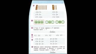 видео ГДЗ по математике 1 класс Моро Волкова рабочая тетрадь